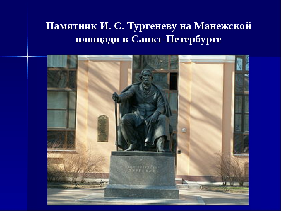 Памятник И. С. Тургеневу на Манежской площади в Санкт-Петербурге