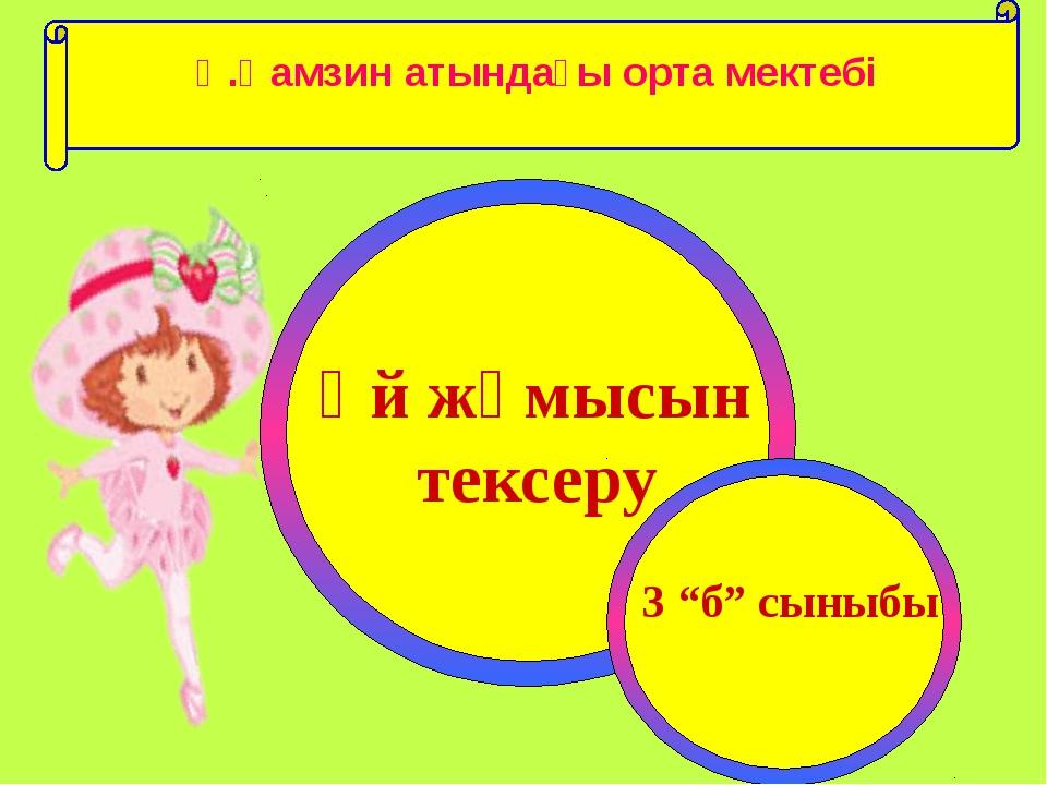 """Үй жұмысын тексеру Қ.Қамзин атындағы орта мектебі 3 """"б"""" сыныбы"""
