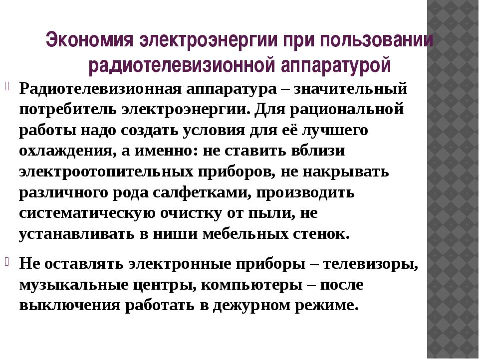 Экономия электроэнергии при пользовании радиотелевизионной аппаратурой Радиот...