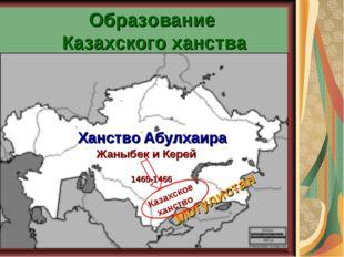 Образование Казахского ханства Ханство Абулхаира Могулистан Казахское ханств
