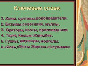 Ключевые слова 1. Ханы, султаны, 2. Батыры, , муллы. 3. , поэты, проповедник