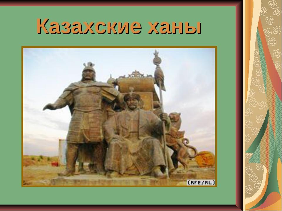 Казахские ханы