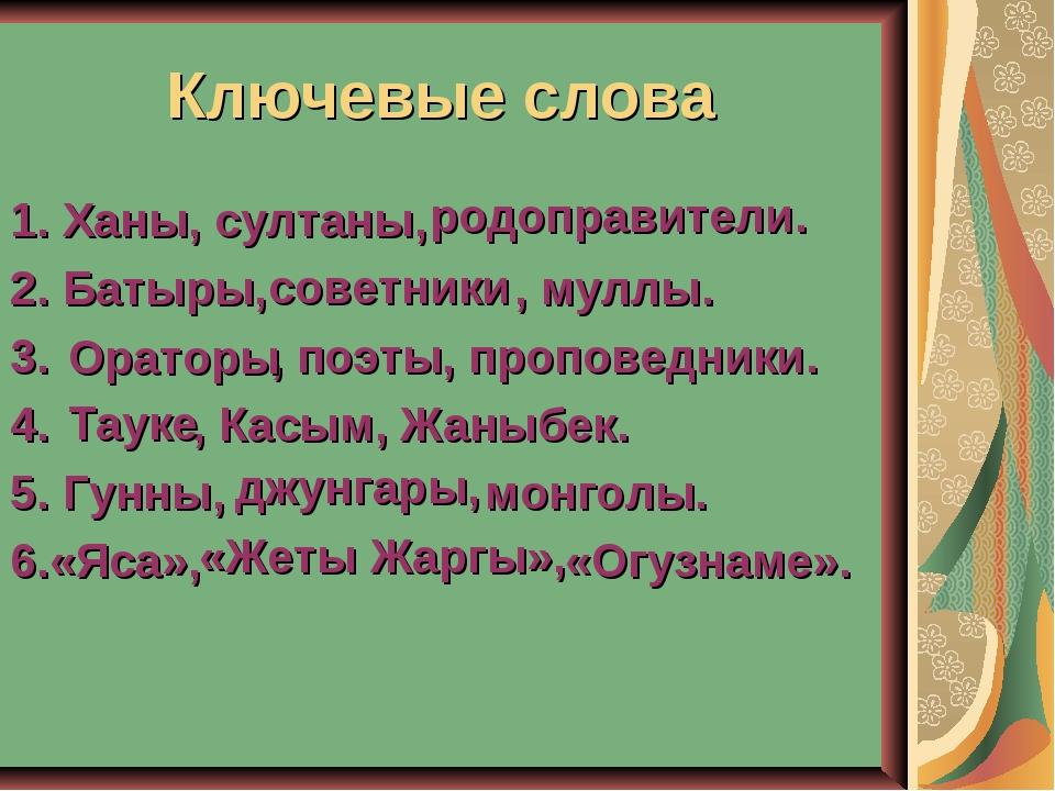 Ключевые слова 1. Ханы, султаны, 2. Батыры, , муллы. 3. , поэты, проповедник...