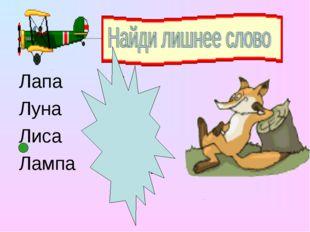 ЛапаВ ЛунаНА ЛисаУ ЛампаПОД