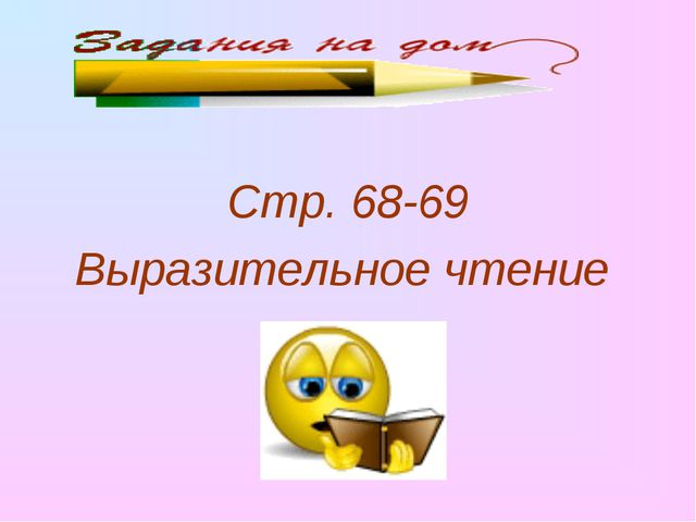 Стр. 68-69 Выразительное чтение