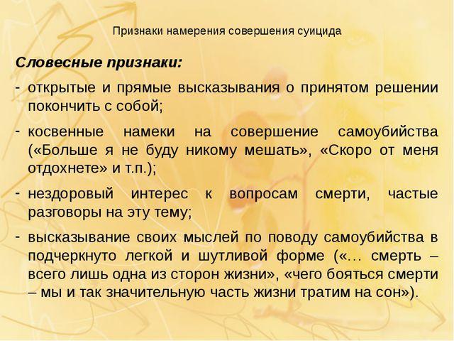 Признаки намерения совершения суицида Словесные признаки: открытые и прямые в...