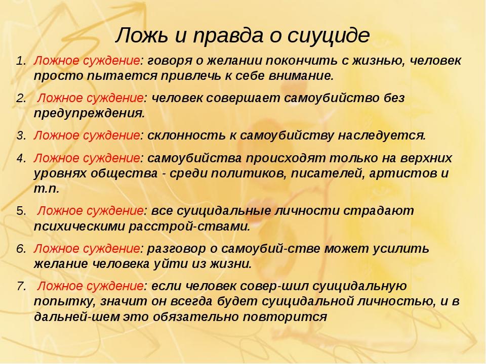 Ложь и правда о сиуциде Ложное суждение: говоря о желании покончить с жизнью,...