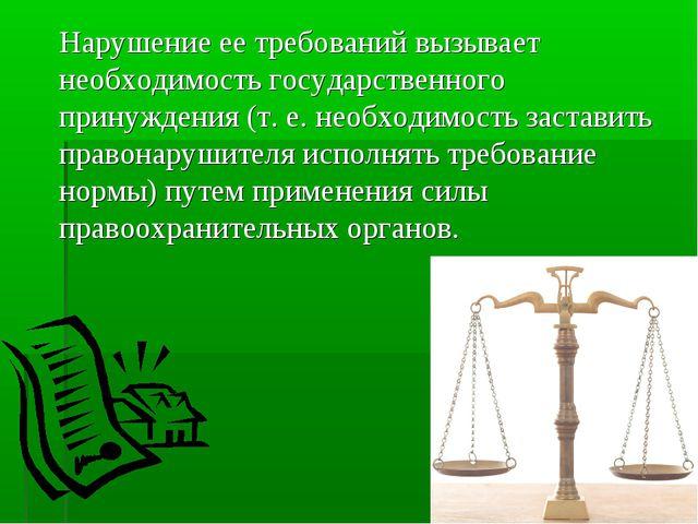 Нарушение ее требований вызывает необходимость государственного принуждения (...