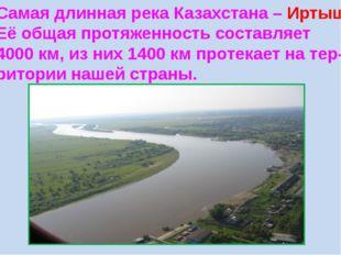 Самая длинная река Казахстана – Иртыш. Её общая протяженность составляет 4000