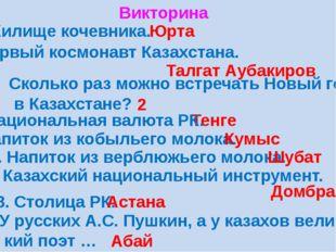 Викторина 1. Жилище кочевника. Юрта 2. Первый космонавт Казахстана. Талгат Ау