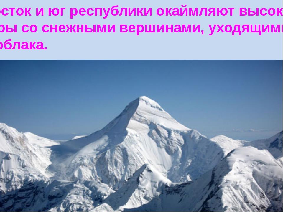 Восток и юг республики окаймляют высокие горы со снежными вершинами, уходящим...