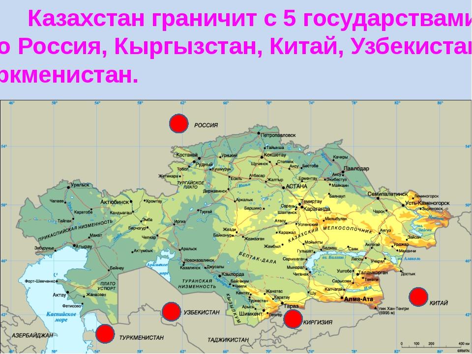 Казахстан граничит с 5 государствами. Это Россия, Кыргызстан, Китай, Узбекис...