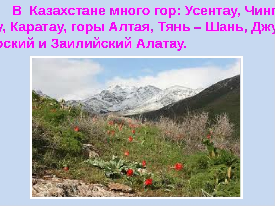 В Казахстане много гор: Усентау, Чингиз- тау, Каратау, горы Алтая, Тянь – Ша...