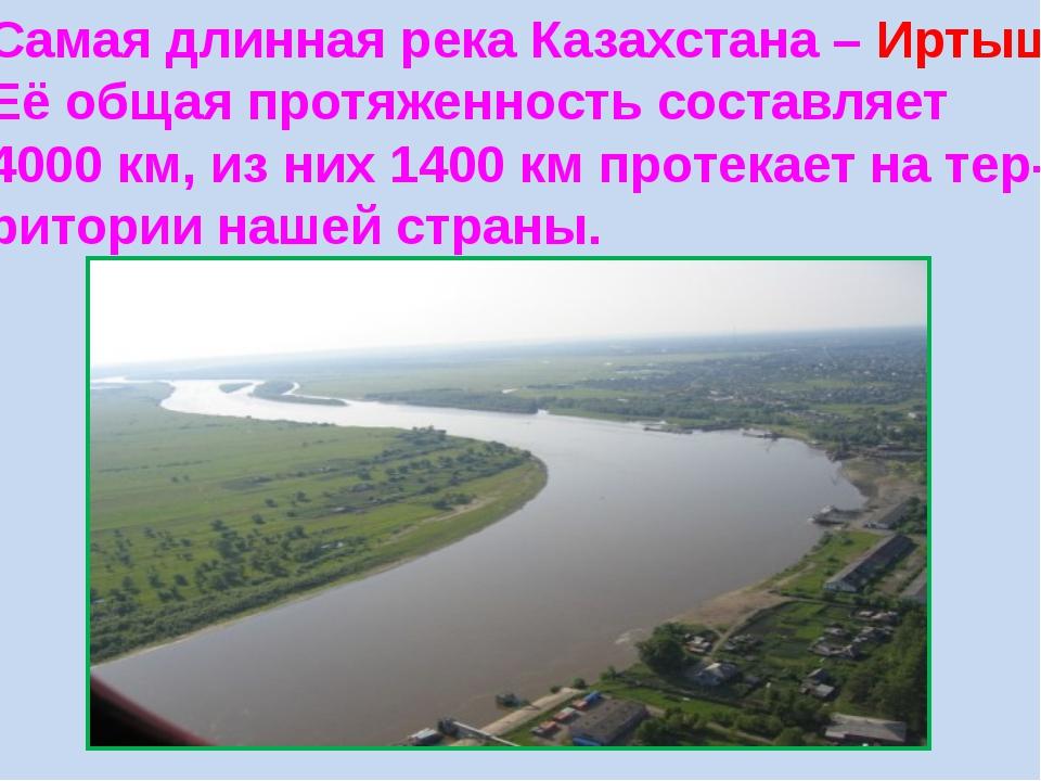 Самая длинная река Казахстана – Иртыш. Её общая протяженность составляет 4000...