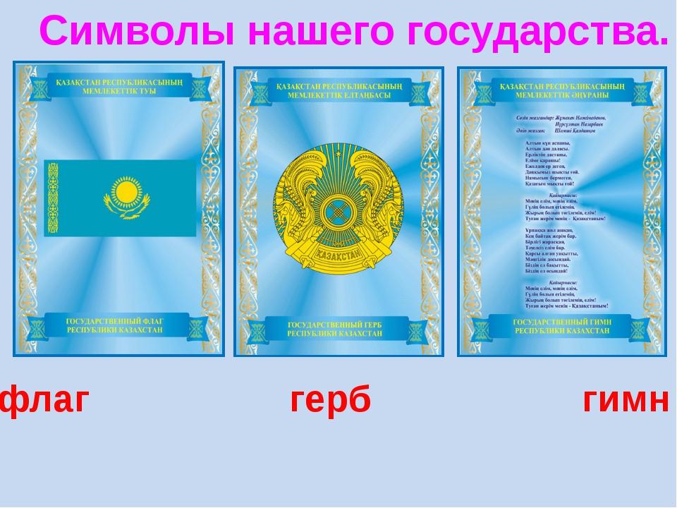 Символы нашего государства. флаг герб гимн