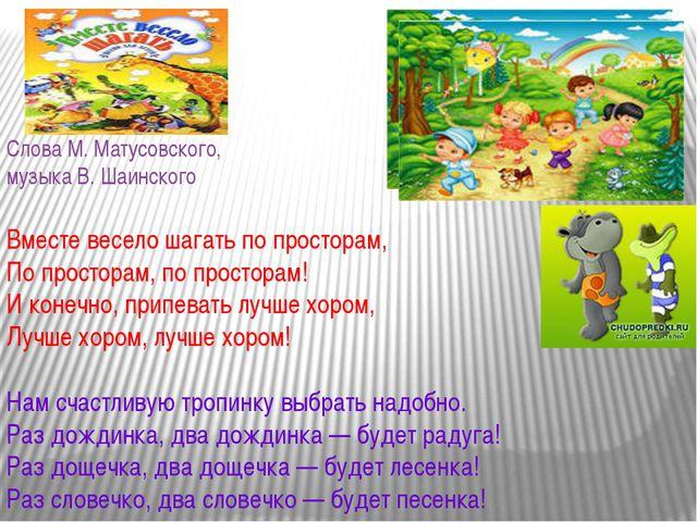 Слова М. Матусовского, музыка В. Шаинского Вместе весело шагать по просторам...