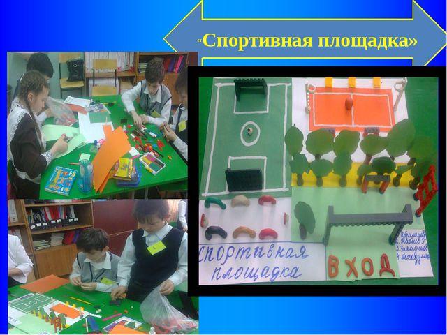 """Спортивная площадка»"