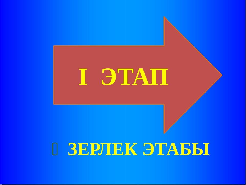 I ЭТАП ӘЗЕРЛЕК ЭТАБЫ