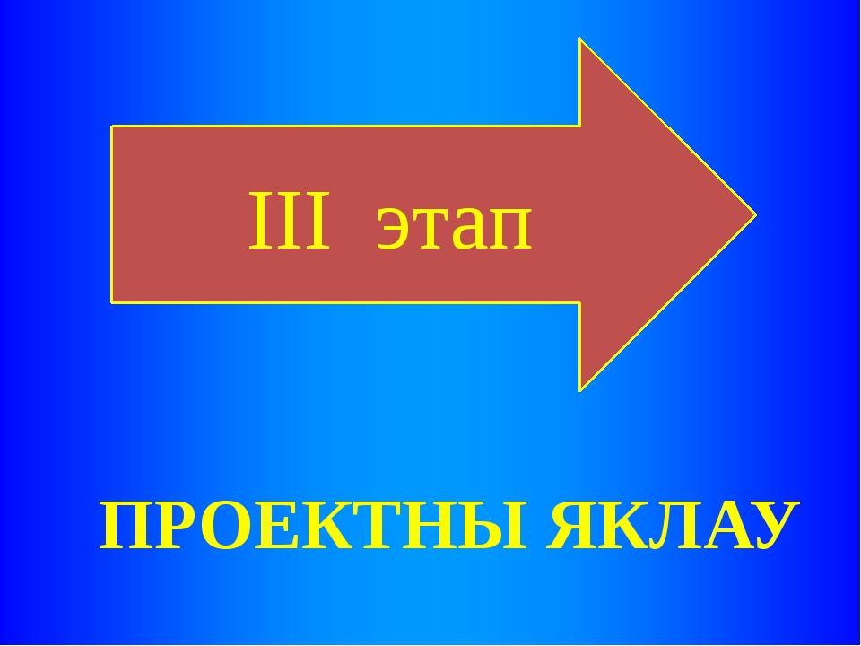 III этап ПРОЕКТНЫ ЯКЛАУ
