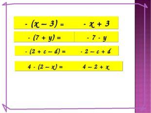 - (х – 3) = - х + 3 - 7 - у - (2 + с – d) = - (7 + у) = - 2 – c + d 4 - (2 –