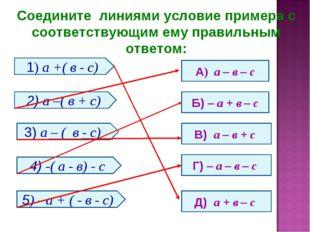 Соедините линиями условие примера с соответствующим ему правильным ответом: 1