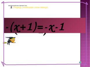 + 1 = x – 1 – + – x -(х+1)=-х-1 2. Перед скобками знак минус Автоматический