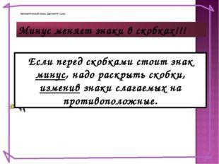 Минус меняет знаки в скобках!!! + + - + - - ( ) ( ) ( ) Если перед скобками с