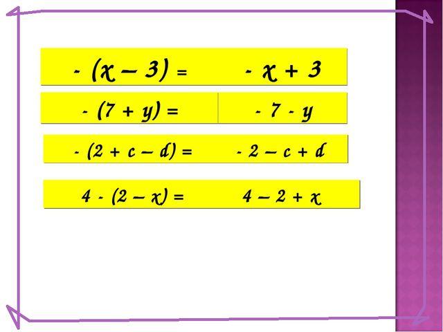 - (х – 3) = - х + 3 - 7 - у - (2 + с – d) = - (7 + у) = - 2 – c + d 4 - (2 –...