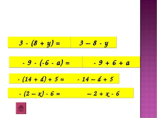 3 – 8 - у - (14 + d) + 5 = 3 - (8 + у) = - 14 – d + 5 - (2 – x) - 6 = – 2 + x...