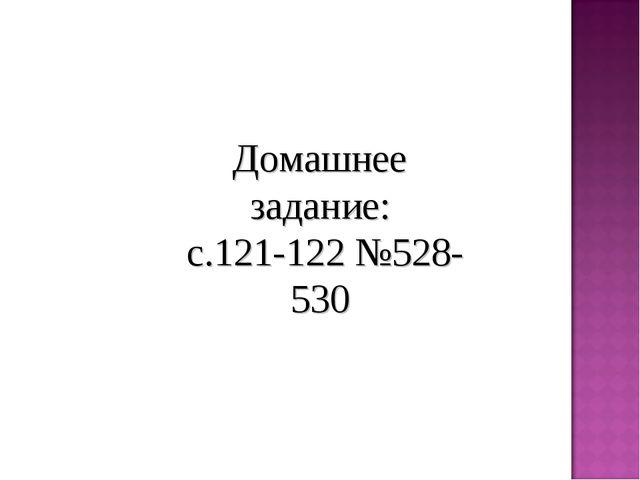 Домашнее задание: с.121-122 №528-530