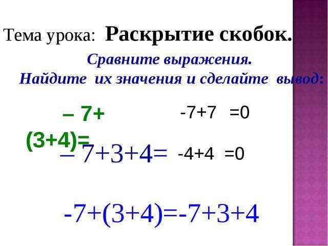 Сравните выражения. Найдите их значения и сделайте вывод: – 7+ (3+4)= Тема ур...