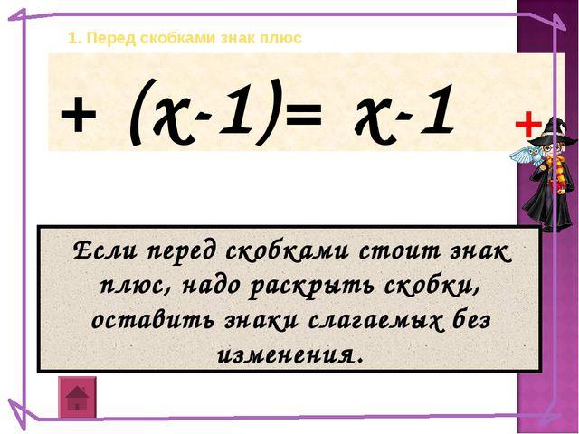 (х-1)= х-1 Если перед скобками стоит знак плюс, надо раскрыть скобки, оставит...