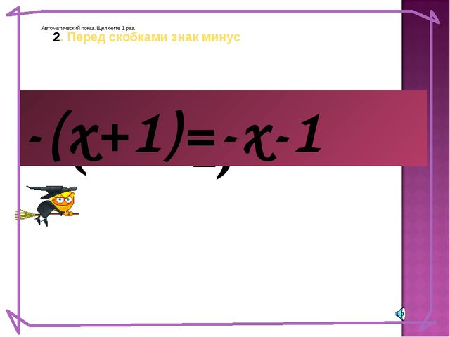 + 1 = x – 1 – + – x -(х+1)=-х-1 2. Перед скобками знак минус Автоматический...