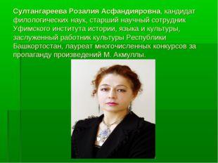 Султангареева Розалия Асфандияровна, кандидат филологических наук, старший на