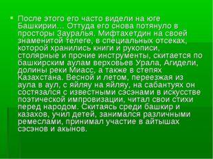 После этого его часто видели на юге Башкирии… Оттуда его снова потянуло в про