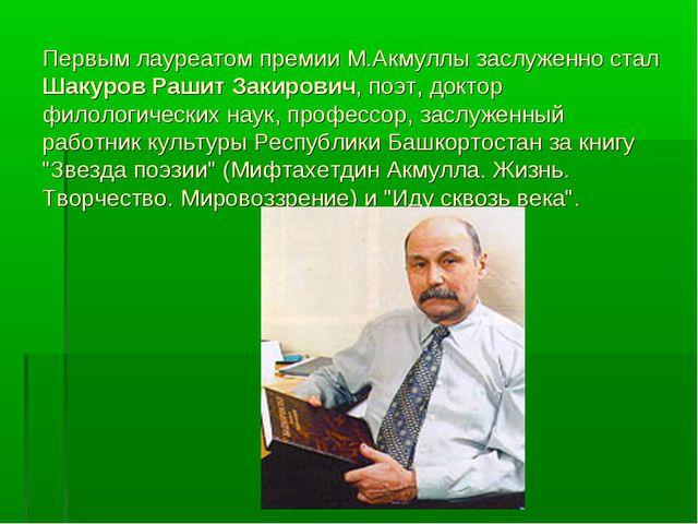 Первым лауреатом премии М.Акмуллы заслуженно стал Шакуров Рашит Закирович, по...