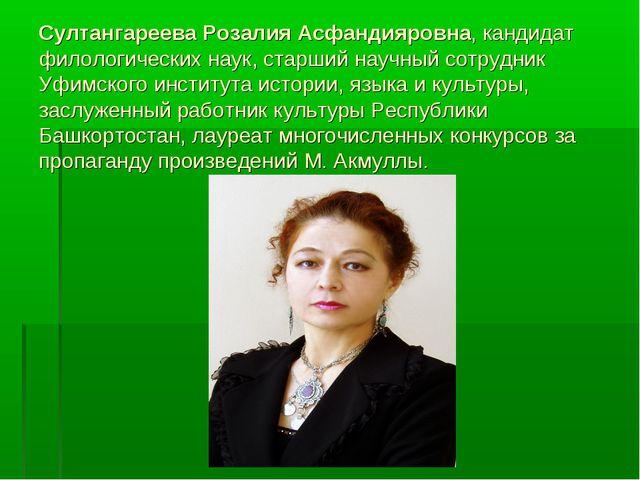 Султангареева Розалия Асфандияровна, кандидат филологических наук, старший на...