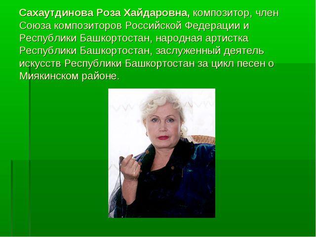 Сахаутдинова Роза Хайдаровна, композитор, член Союза композиторов Российской...