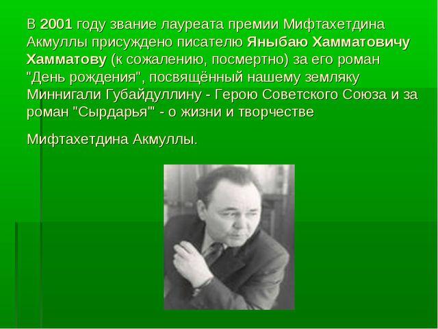 В 2001 году звание лауреата премии Мифтахетдина Акмуллы присуждено писателю Я...