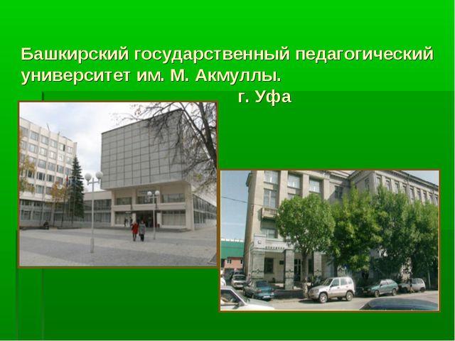 Башкирский государственный педагогический университет им. М. Акмуллы. г. Уфа