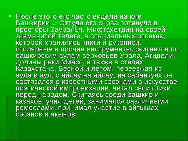 После этого его часто видели на юге Башкирии… Оттуда его снова потянуло в про...