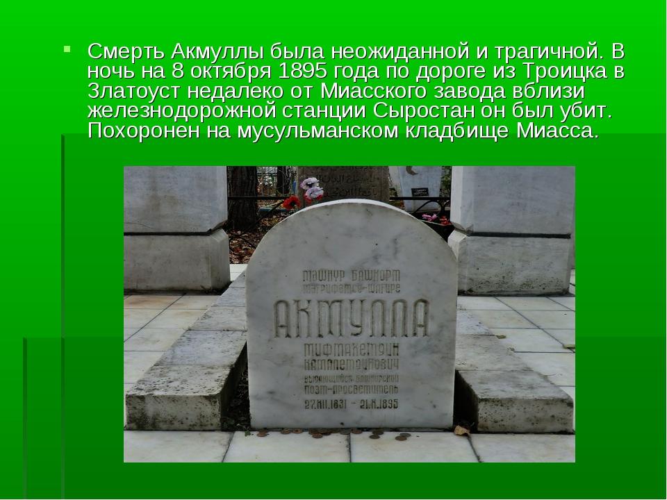 Смерть Акмуллы была неожиданной и трагичной. В ночь на 8 октября 1895 года по...