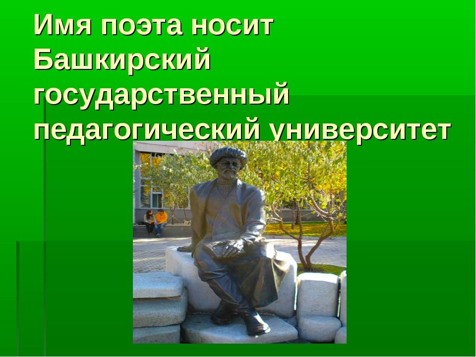 Имя поэта носит Башкирский государственный педагогический университет