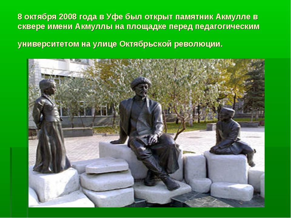 8 октября 2008 года в Уфе был открыт памятник Акмулле в сквере имени Акмуллы...