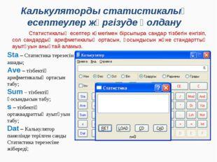 Калькуляторды статистикалық есептеулер жүргізуде қолдану Статистикалық есепте