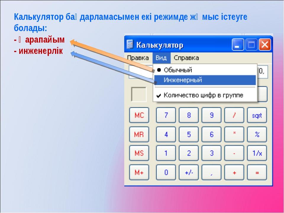 Калькулятор бағдарламасымен екі режимде жұмыс істеуге болады: - қарапайым - и...