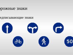 Дорожные знаки Предписывающие знаки