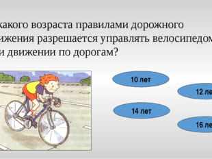 С какого возраста правилами дорожного движения разрешается управлять велосипе