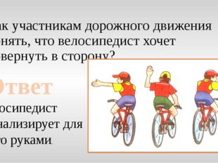 Как участникам дорожного движения понять, что велосипедист хочет повернуть в