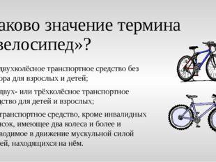 Каково значение термина «велосипед»? а) двухколёсное транспортное средство бе